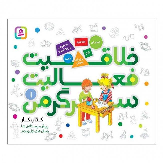 کتاب کودک خلاقیت،فعالیت،سرگرمی 1