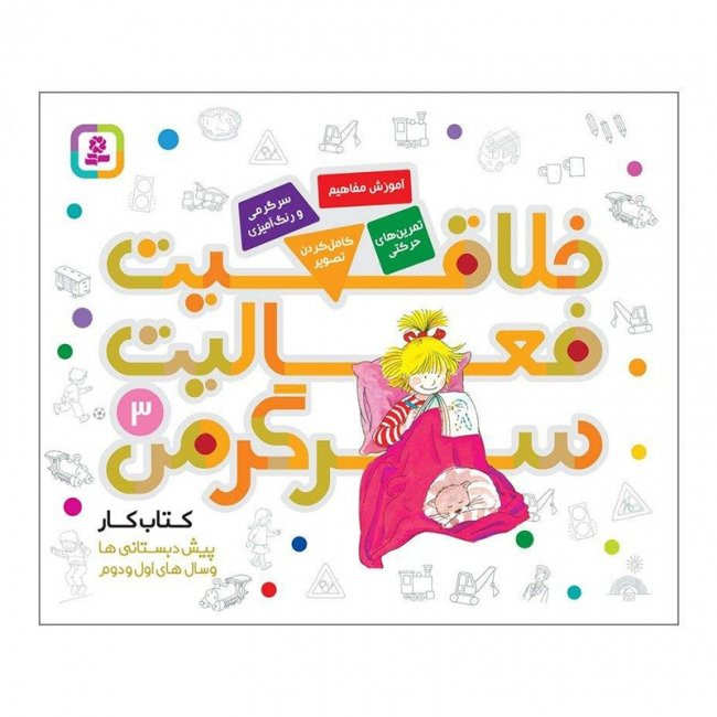 کتاب کودک خلاقیت،فعالیت،سرگرمی 3 کد 2005410