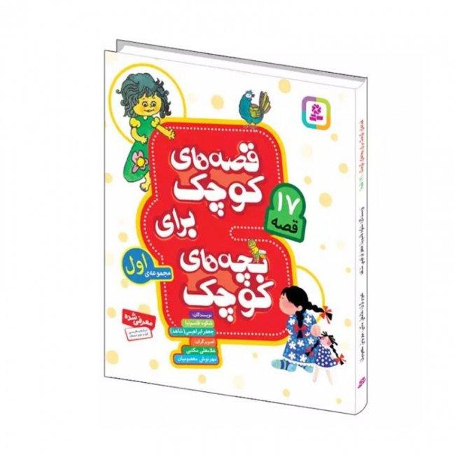 کتاب کودک قصه های کوچک برای بچه های کوچک 1