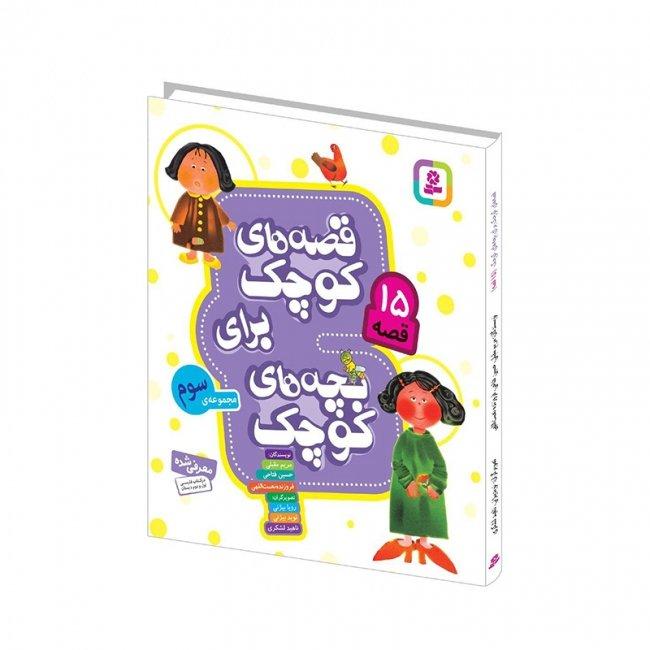 کتاب کودک قصه های کوچک برای بچه های کوچک 3