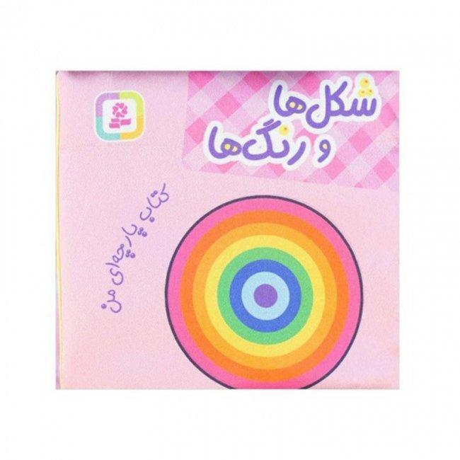 کتاب پارچه ای من ، شکل ها و رنگ ها