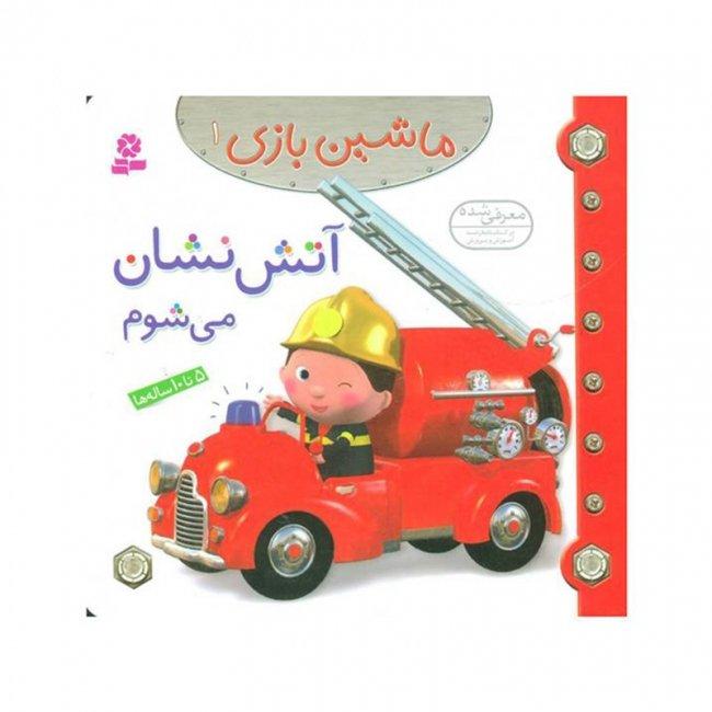 کتاب کودک ماشین بازی 1 ، آتش نشان می شوم کد 2006714
