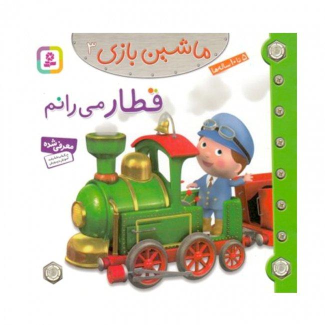 کتاب کودک ماشین بازی 3 ، قطار می رانم