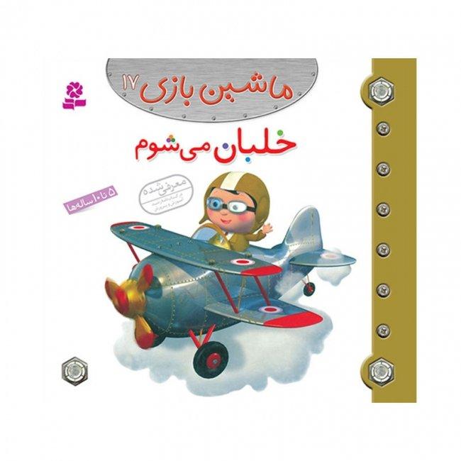 کتاب کودک ماشین بازی 17، خلبان می شوم