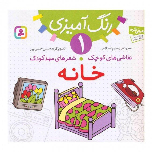 کتاب کودک نقاشی های کوچک ، شعر های مهدکودک 1،خانه
