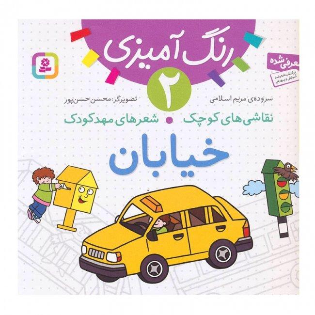 کتاب کودک نقاشی های کوچک، شعر های مهدکودک 2،خیابان