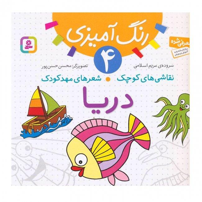 کتاب کودک نقاشی های کوچک، شعر های مهدکودک 4،دریا