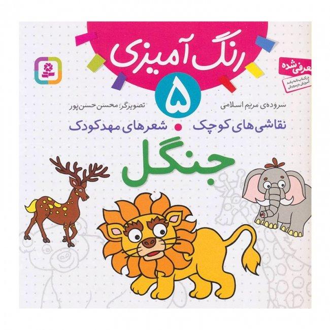 کتاب کودک نقاشی های کوچک، شعر های مهدکودک 5، جنگل