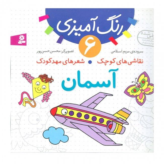 کتاب کودک نقاشی های کوچک، شعر های مهدکودک 6، آسمان