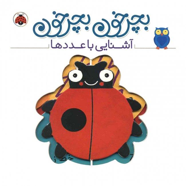 کتاب کودک بچرخون بچرخون , آشنایی با عددها کد 2007556