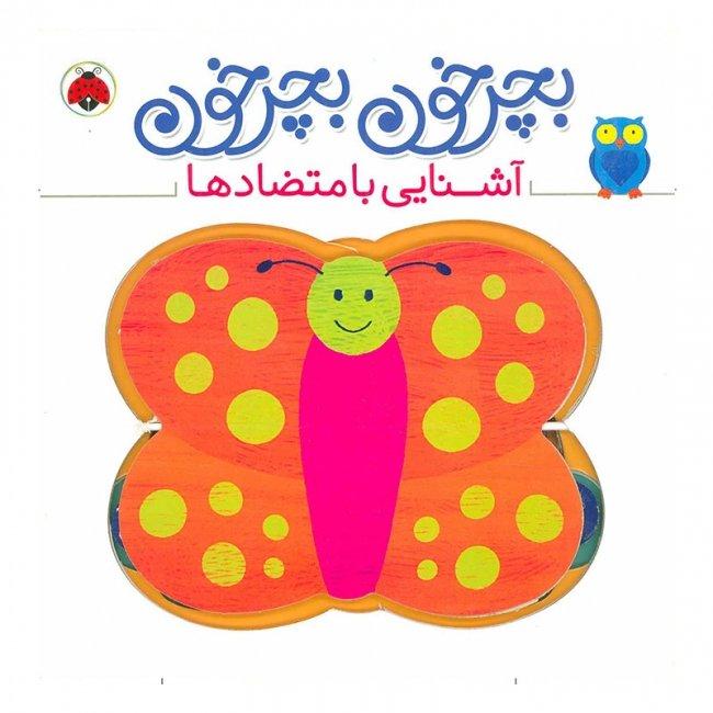 کتاب کودک بچرخون بچرخون , آشنایی با متضاد ها
