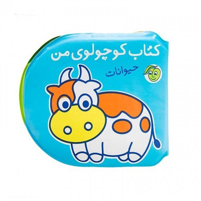 کتاب حمام کودک حیوانات