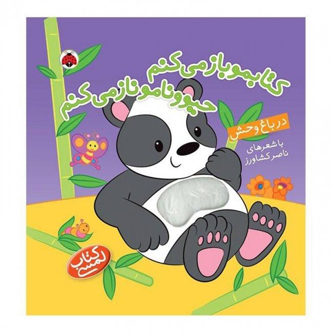 کتاب کودک لمسی در باغ وحش کتابمو باز می کنم حیوونامو ناز می کنم