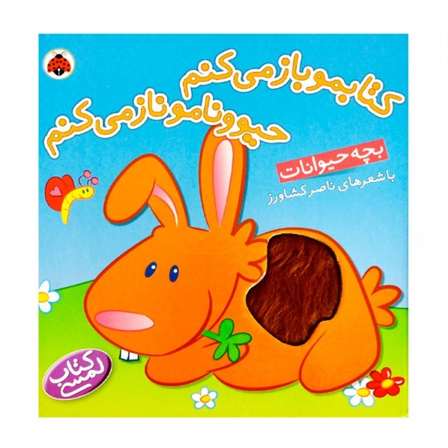 کتاب کودک لمسی بچه حیوانات کتابمو باز می کنم حیوونامو ناز می کنم