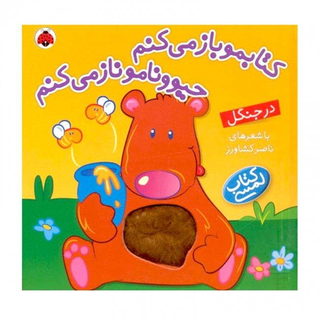 کتاب کودک لمسی در جنگل کتابمو باز می کنم حیوونامو ناز می کنم