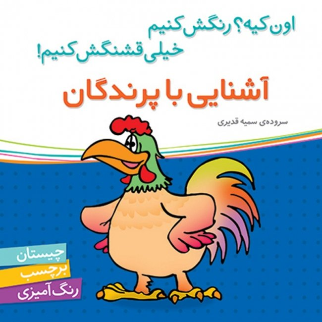کتاب کودک آشنایی با پرندگان،اون کیه رنگش کنیم