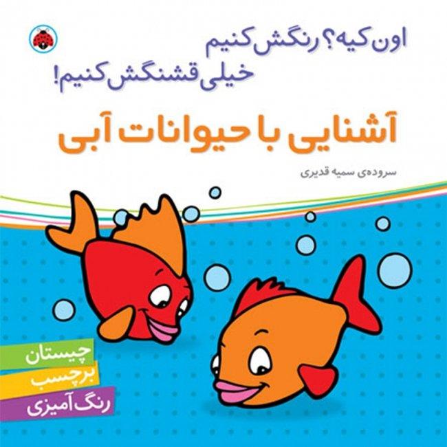 کتاب کودک آشنایی با حیوانات آبی،اون کیه رنگش کنیم