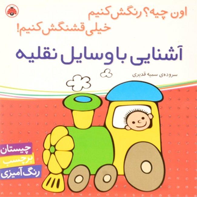 کتاب کودک آشنایی با وسایل نقلیه،اون چیه رنگش کنیم