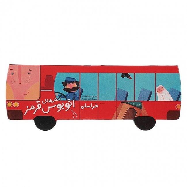 کتاب کودک سفر های اتوبوس قرمز،خراسان کد 3533974