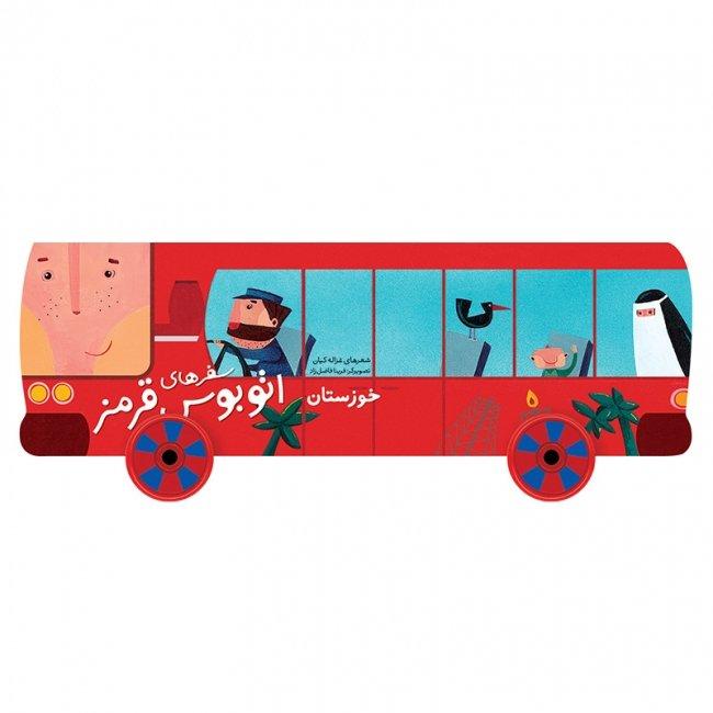 کتاب کودک سفر های اتوبوس قرمز،خوزستان