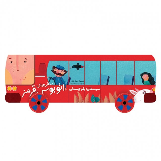 کتاب کودک سفر های اتوبوس قرمز،سیستان و بلوچستان