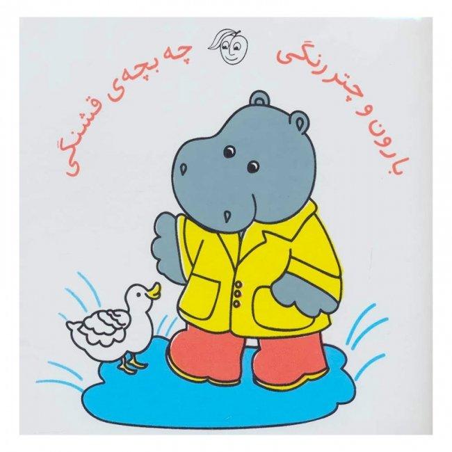 کتاب حمام بارون و چتر رنگی چه بچه ی قشنگی