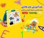 تخته نقاشی و ابزار نقاشی کودک