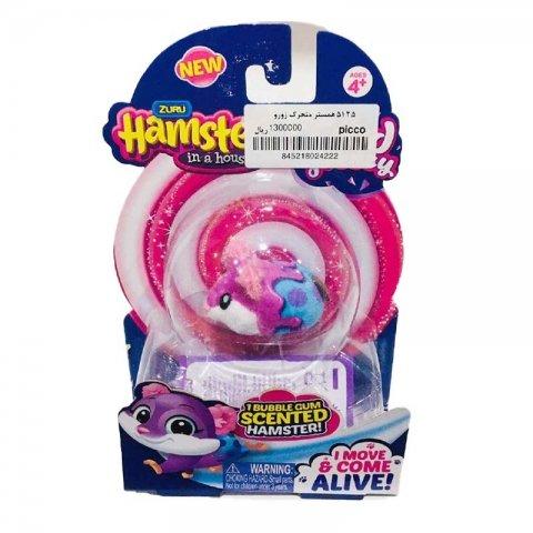 اسباب بازی همستر زورو آبی بنفش zuru hamster  کد 5125