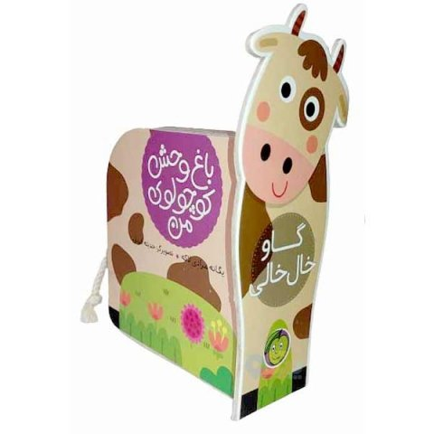 کتاب باغ وحش کوچولوی من گاو خال خالی کد 3679004