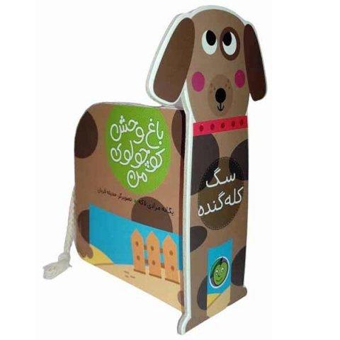 کتاب باغ وحش کوچولوی من سگ کله گنده کد 3679127