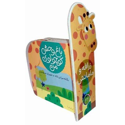 کتاب باغ وحش کوچولوی من زرافه و مامانش کد 3679150