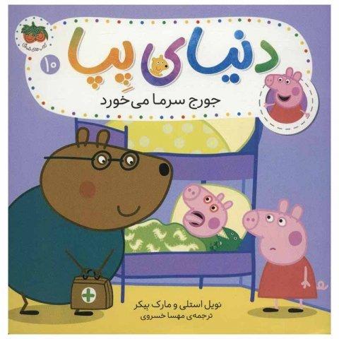 کتاب کودک دنیای پپا 10, جورج سرما میخورد