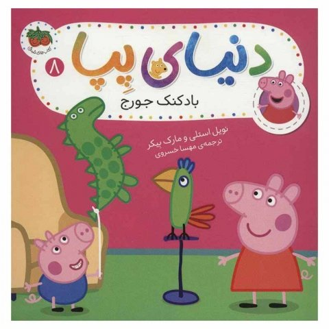 کتاب کودک دنیای پپا 8, بادکنک جورج