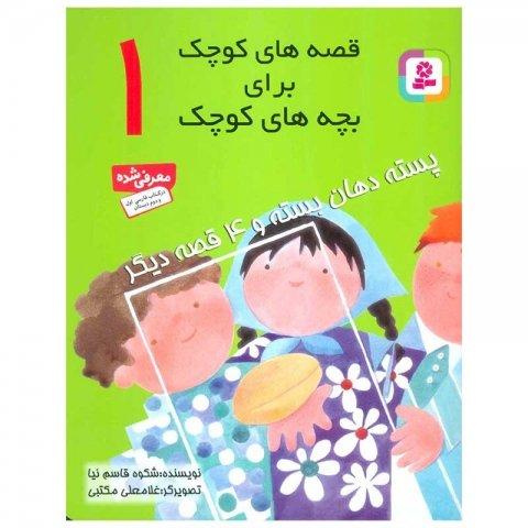 کتاب قصه های کوچک برای بچه های کوچک(پسته دهان بسته و 4 قصه دیگر) جلد 1