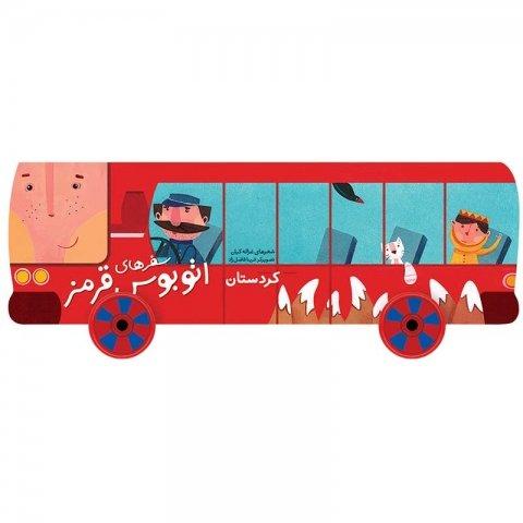 کتاب کودک سفر های اتوبوس قرمز،کردستان کد 3533991