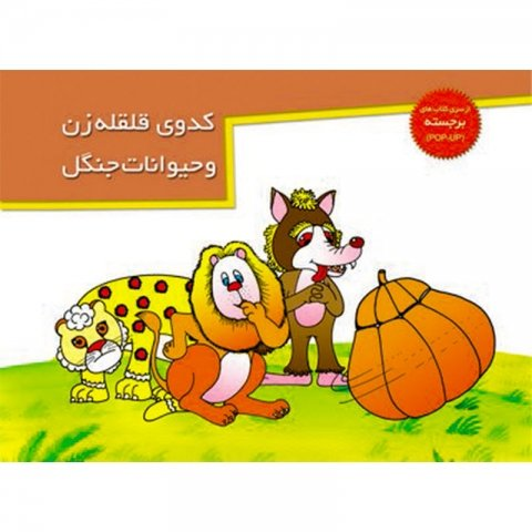کتاب برجسته کدوی قلقله زن و حیوانات جنگل