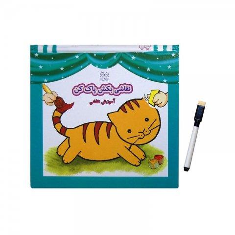 کتاب وایت برد نقاشی بکش، پاکش کن سری شماره 1