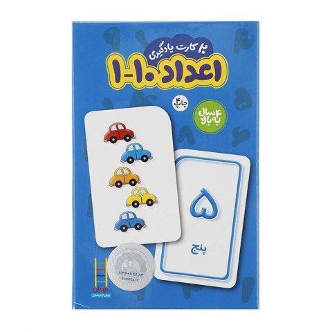 کارت یادگیری اعداد 1 تا 10 فارسی 20 عددی کد 783