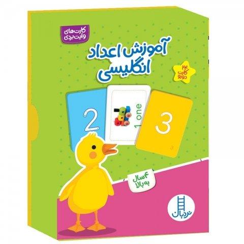 کارت آموزش اعداد 1 تا 10 انگلیسی 24 عددی کد 3874232