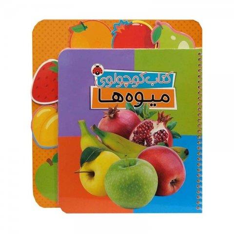 کتاب کوچولوی میوه ها کد 3875763