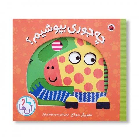 کتاب چه جوری بپوشیم؟ کد 3875797