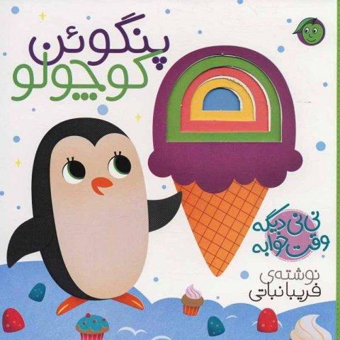 کتاب پنگوئن کوچولو کد 3879304