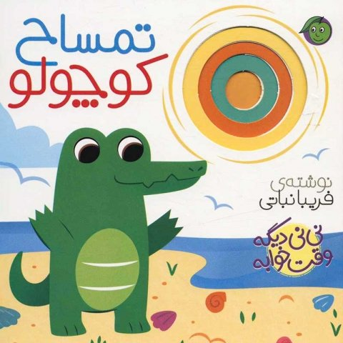 کتاب تمساح کوچولو کد 3879306