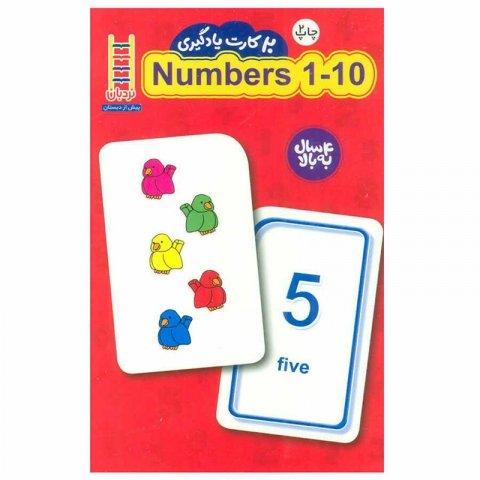 کارت یادگیری اعداد 1 تا 10 انگلیسی 20 عددی کد 687