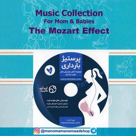 دی وی دی پرستیژ بارداری  Music Collection The Mozart Effect