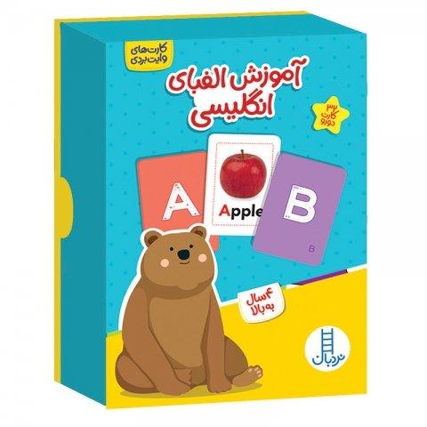 کارت آموزش حروف الفبای انگلیسی 32 عددی کد 3910001