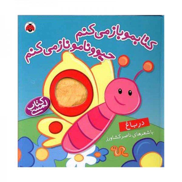 کتاب کودک لمسی در باغ کتابمو باز می کنم حیوونامو ناز می کنم