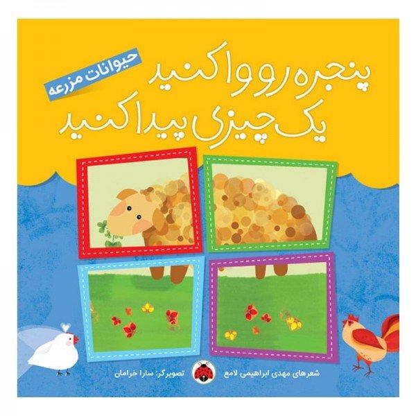کتاب کودک حیوانات مزرعه، پنجره رو وا کنید یک چیزی پیدا کنید