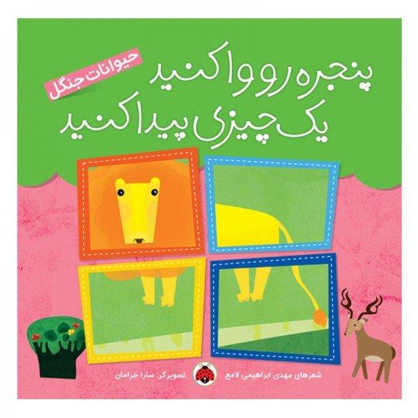 کتاب  کودک حیوانات جنگل، پنجره رو وا کنید یک چیزی پیدا کنید کد 468021