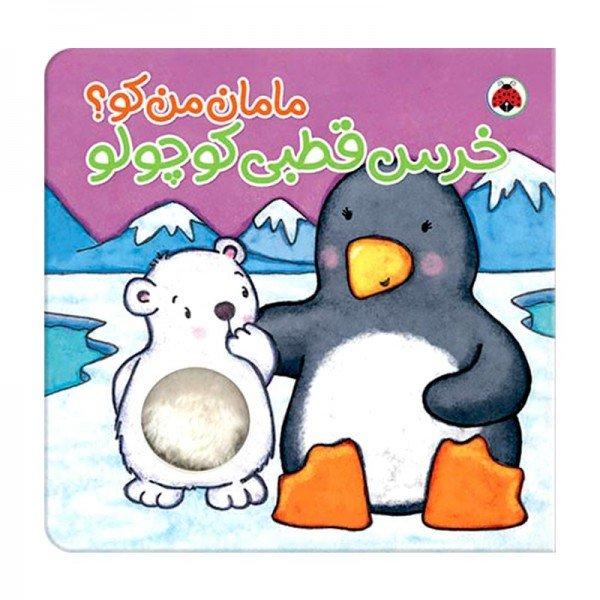 کتاب خرس قطبی کوچولو ، مامان من کو؟
